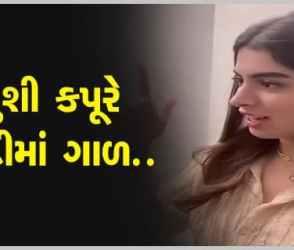 શ્રીદેવીની દીકરી ખુશી કપૂરનો વીડિયો થયો વાયરલ, રાની મુખર્જીના ડાયલોગ ઉપર આપ્યા જોરદાર એક્સપ્રેશન