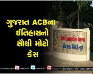 ગુજરાતના ACBના ઇતિહાસનો સૌથી મોટો કેસ, નિવૃત્ત કર્મચારીની બેનામી સંપત્તિથી હાહાકાર