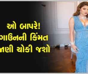 OMG! 5 લાખનું ગાઉન અને 45 લાખની જ્લેવરી પહેરી અભિનેત્રીએ આપ્યા પોઝ, પોતાને ગણાવી હાર્ટ કંટ્રોલર