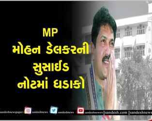 દાનહના MP મોહન ડેલકરની સુસાઈડ નોટમાં ગુજરાતના પૂર્વ MLAના નામથી ખળભળાટ, કોંગી નેતાનો મોટો દાવો