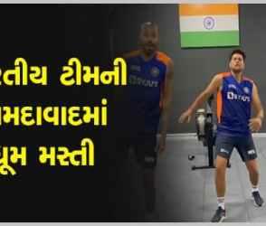 ભારતીય ક્રિકેટર્સ મોટેરામાં આવતા જ ઝૂમી ઉઠ્યા, કર્યો ધમાકેદાર ડાન્સ, જુઓ VIDEO