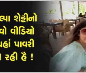 VIRAL VIDEO : શિલ્પા શેટ્ટીએ 'pawri Ho Rahi Hai' પર બનાવ્યો મજેદાર, ઈન્ટરનેટ પર મચાવી ધૂમ