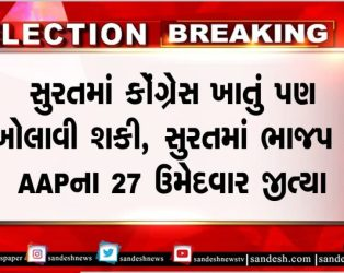 SMC Election Result: મતગણતરી પૂર્ણ, કોંગ્રેસ મુક્ત કોર્પોરેશન બન્યું સુરત, BJP 93, AAPના 27 ઉમેદવાર જીત્યા