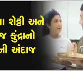 Video: શિલ્પા શેટ્ટીએ બનાવ્યું વિચિત્ર શાખ, રાજ કુંદ્રાના જવાબથી હસીહસીને પેટ દુ:ખવા આવશે