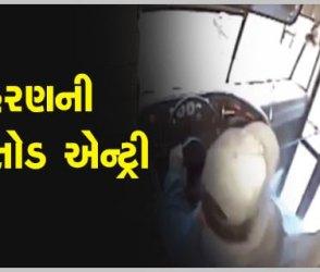 VIDEO: બસનો કાચ તોડીને હરણ બસમાં ઘૂસી જતાં હાહાકાર, લોકોના જીવ તાળવે ચોંટી ગયાં