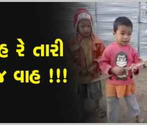 Viral Video : અરે વાહ કમાલ છે આ બાળકો ! આવો ક્યુટનેસનો વીડિયો ભાગ્યે જ જોવા મળશે