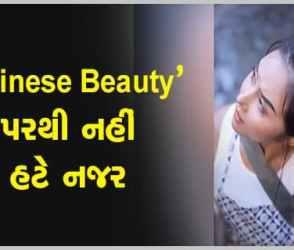 નહીં હટે Chinese Beauty પરથી તમારી નજર, કરોડો વખત જોવાઇ રહ્યા છે તેના વીડિયો