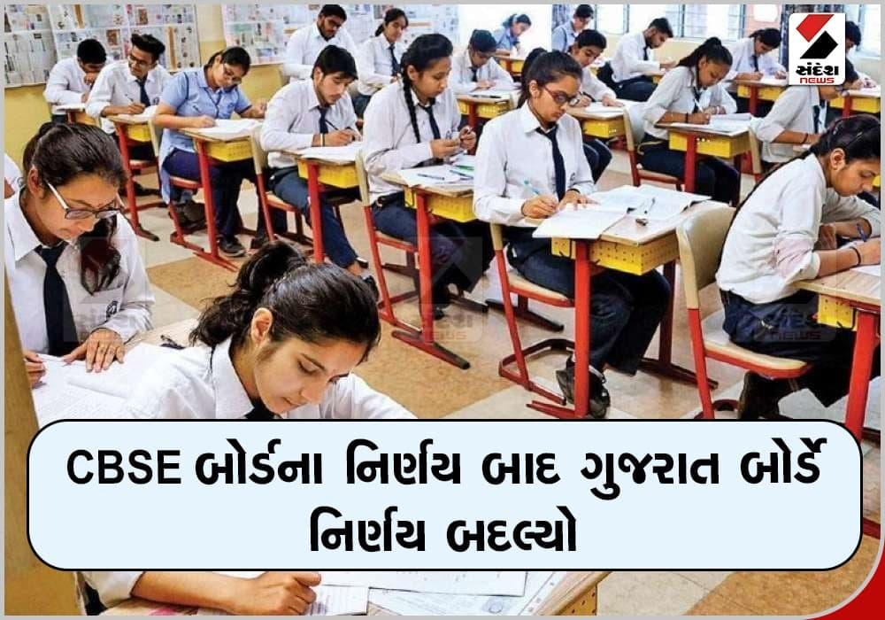 Gujarat Std-12 examination canceled