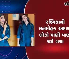 Rashmika Mandannaએ પોતાના મસ્તી ભર્યા અંદાજમાં કર્યો જોરદાર ડાન્સ, જુઓ Video