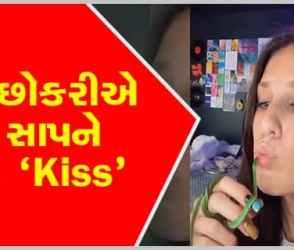 Viral Video : આ છોકરીએ તો સાપને કરી Kiss, 10 લાખથી વધારે લોકોએ જોયો આ Video