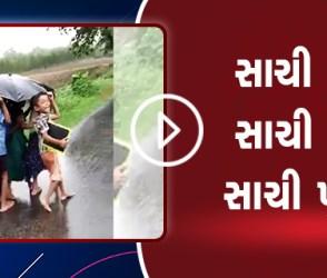 Video : ઝરમર વરસાદમાં બાળકોની મસ્તી..મજા અને પાગલપન