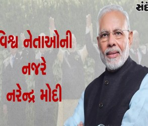 Video: PM મોદી અંગે વિશ્વ નેતાઓ શું કહી રહ્યું છે?
