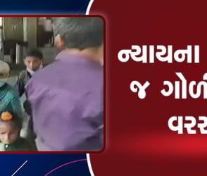 ન્યાયના મંદિરમાં જ ગોળીઓનો વરસાદ, રોહિણી કોર્ટમાં ગેંગવૉરમાં શૂટઆઉટનો વીડિયો આવ્યો સામે