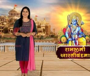 દશેરા પર કરો શ્રી રામની આરતીવંદના, Video