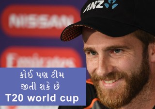 T20 વર્લ્ડ કપમાં વિજેતા ટીમને લઈને Kane Williamsonનું મોટું નિવેદન, કહ્યું…