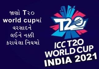 T20 વર્લ્ડ કપમાં વરસાદને લઈને આવા છે નિયમો