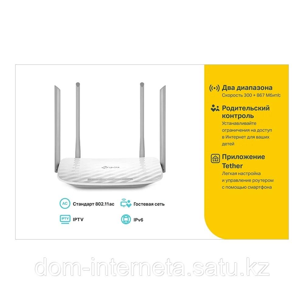 Archer C50 Wi-Fi роутер двухдиапазонный - купить по лучшей цене в Павлодаре от компании ...