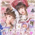 10 Popular Japanese Fashion Magazines For Women Hubpages