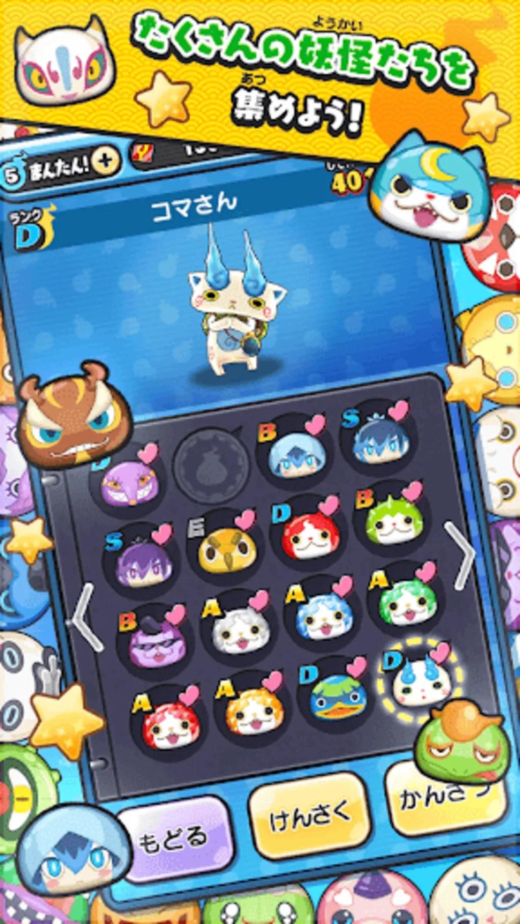 Yo Kai Watch Puni Puni : watch, Yokai, Watch, Android, Download