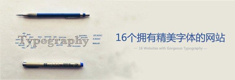 16个使用精美字体的欧美网页设计欣赏