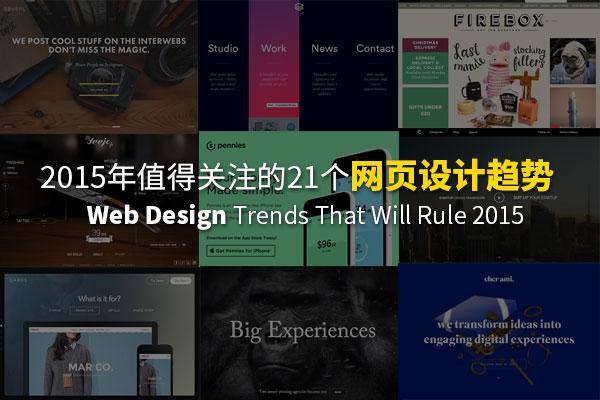 2015网页设计趋势