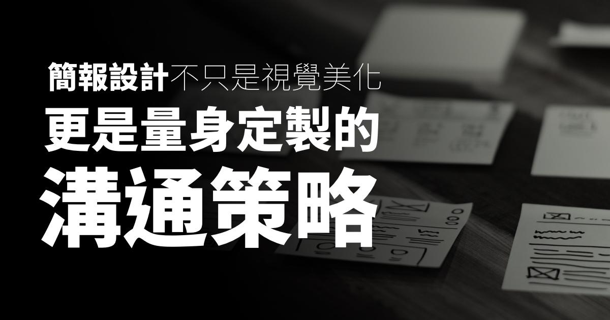 專欄文章 — POWER FOR POINT | 寶渥旗下專業簡報顧問品牌