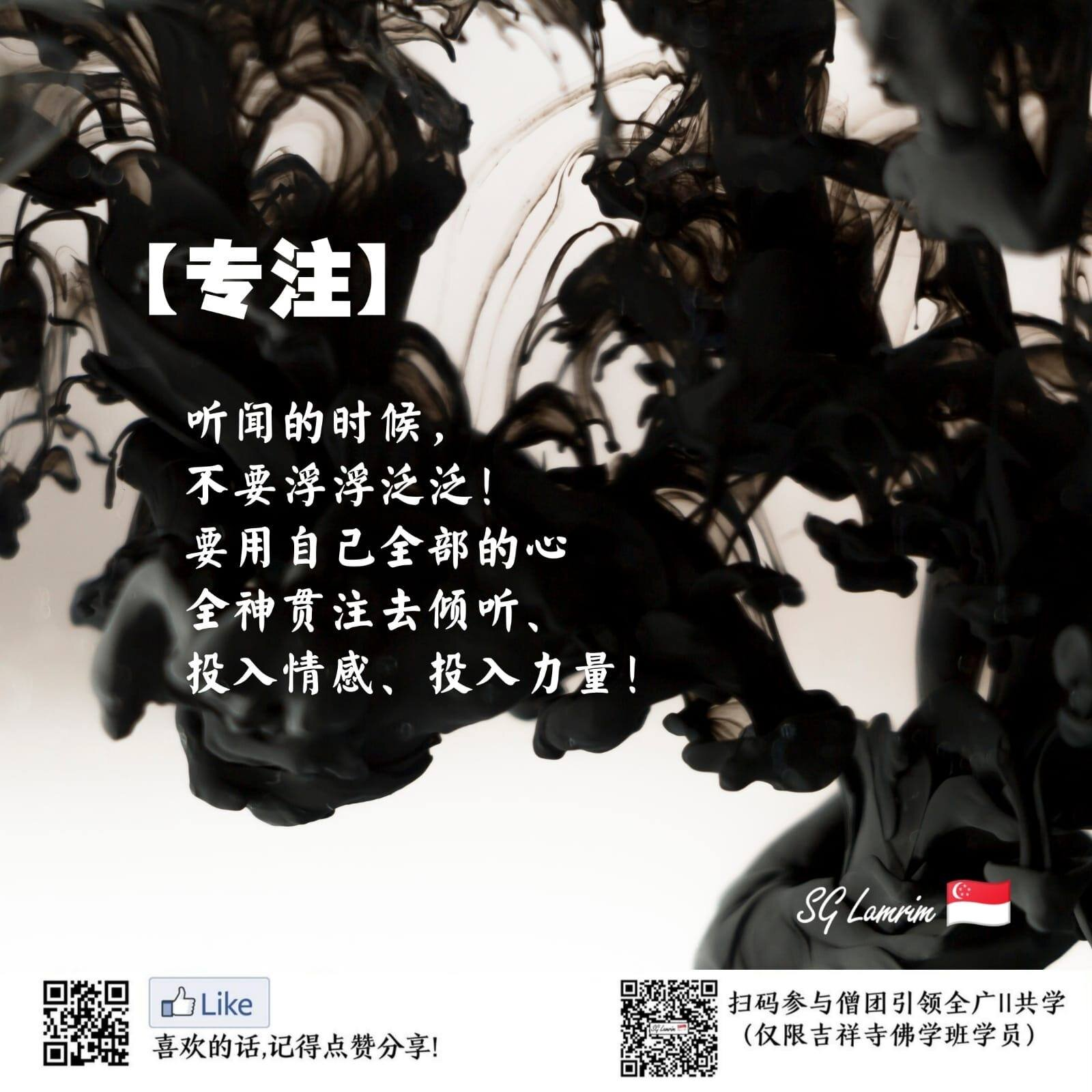 BW Monastery 吉祥寶聚寺 — SG Lamrim Reflections 新加坡全廣共學心得分享