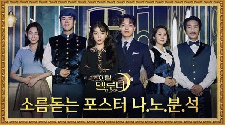 評韓劇《德魯納酒店》——一部引人入勝的作品 | 曾錚的世界
