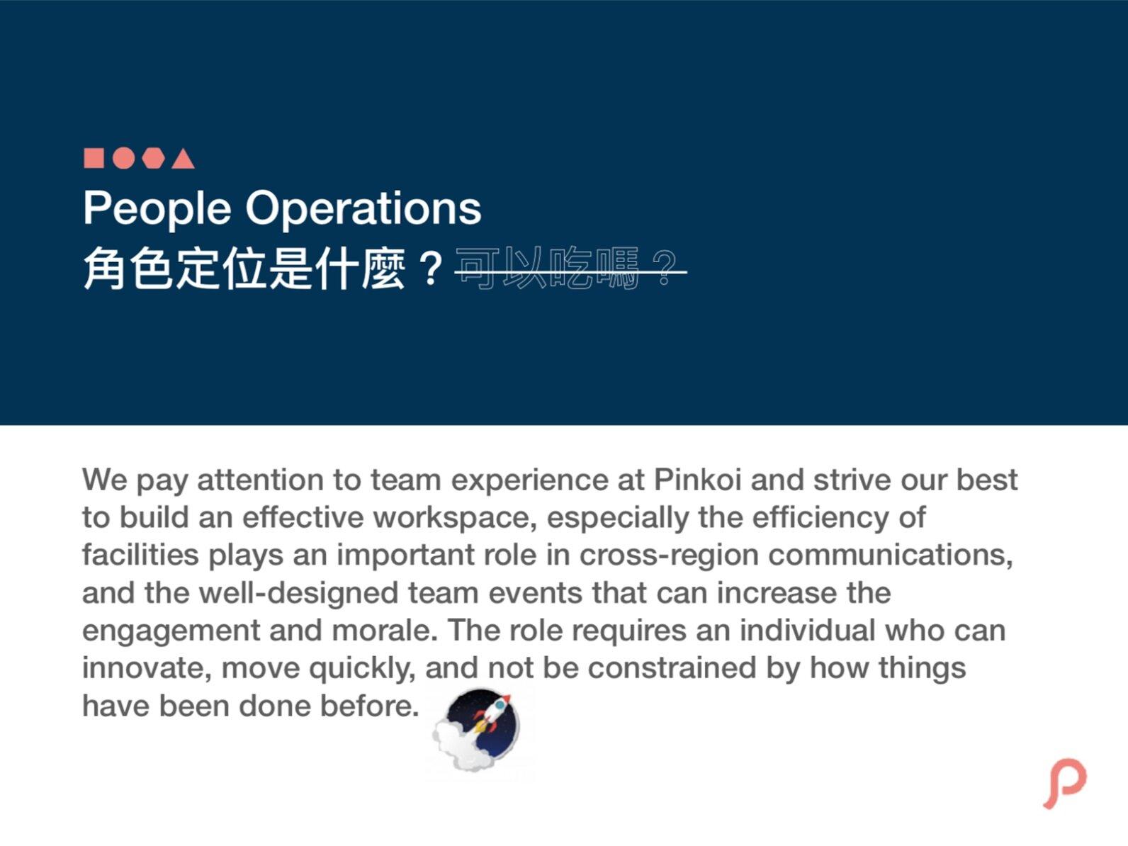 打造優良徵才品牌形象,Pinkoi People Operations 心法大公開! — Recruiting Blog 人才招募誌   Yourator 新創徵才平臺