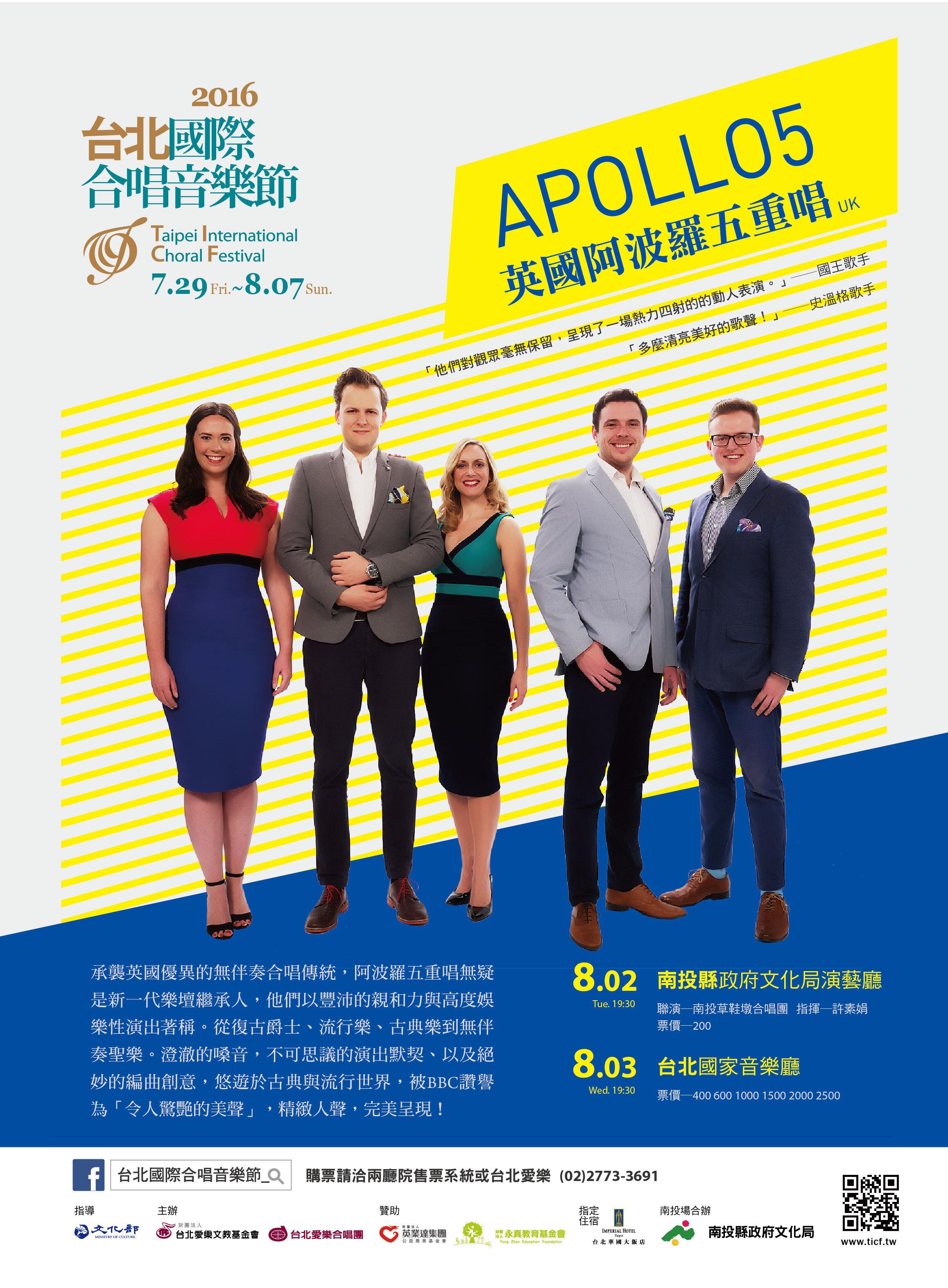 TICF16 歷史回顧 ARCHIVE — 臺北國際合唱音樂節 Taipei International Choral Festival
