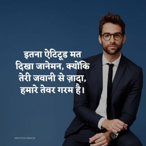 Attitude Images in Hindi HD for Boys full HD free download.