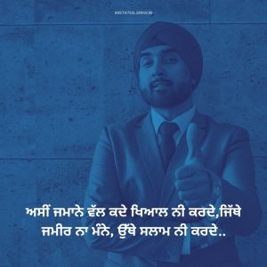 Attitude Images in Punjabi full HD free download.