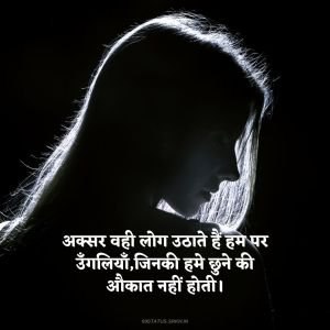 Attitude Shayari Images full HD free download.