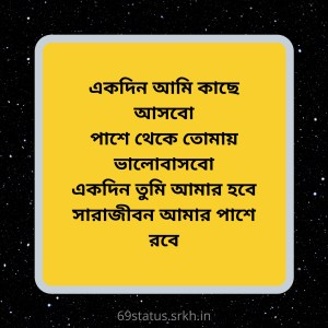 Bengali Sad Love Poem Image full HD free download.