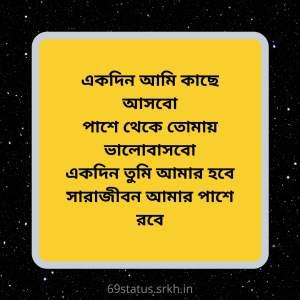 Bengali Sad Love Poem Image full HD free download.