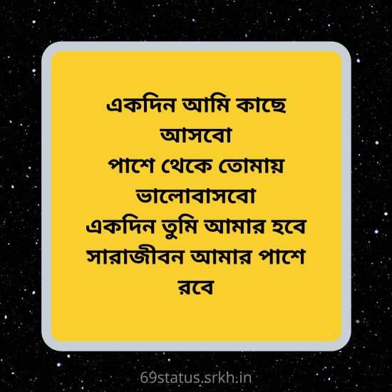 Bengali Sad Love Poem Image