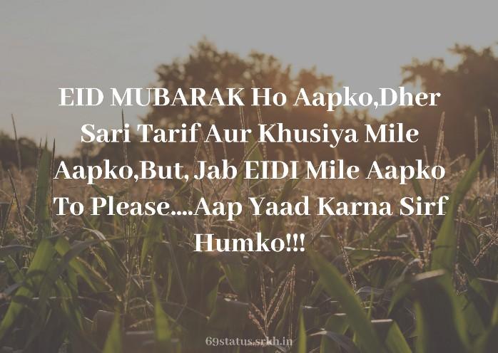 Eid Mubarak Shayari image hd full HD free download.