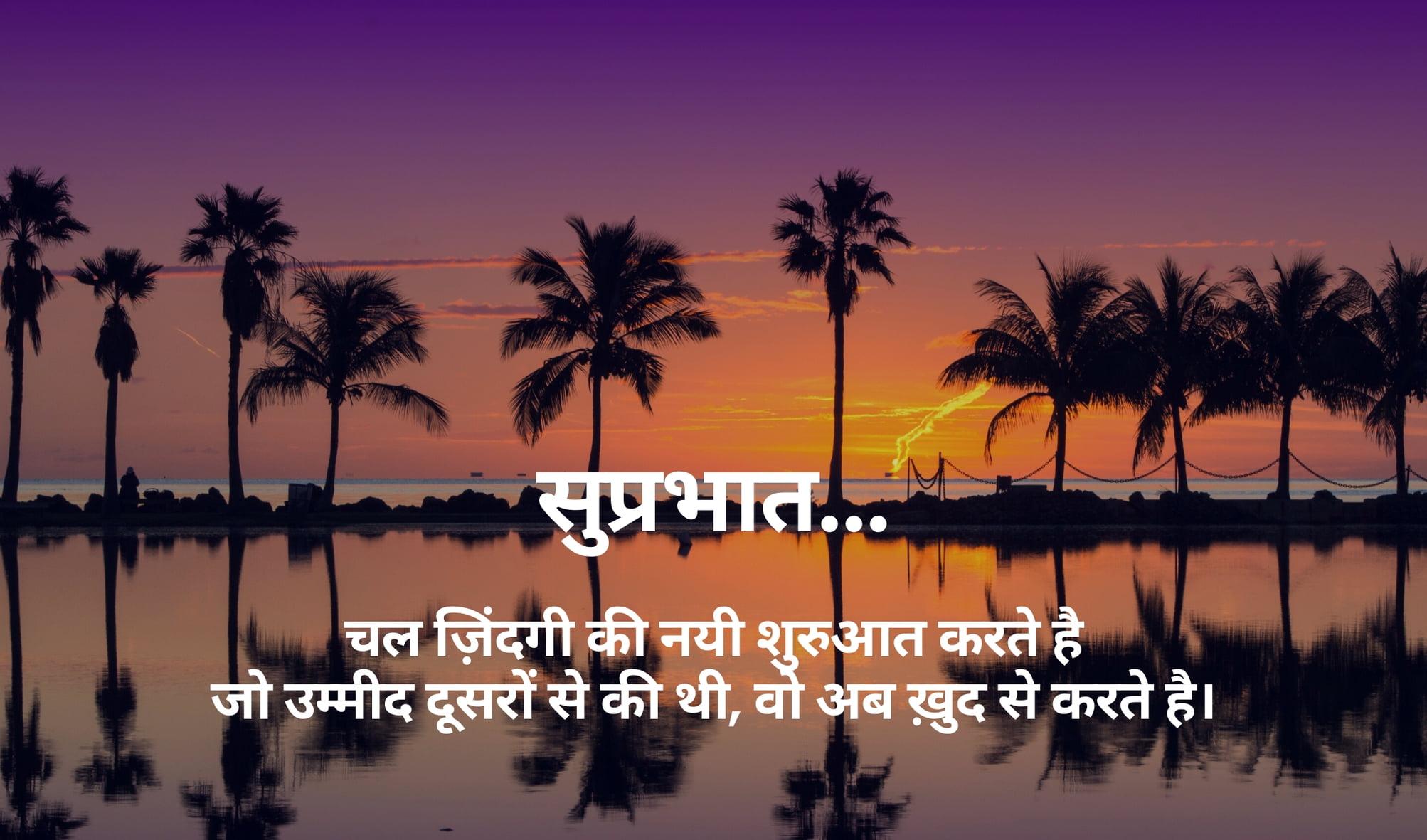 Good Morning Photo In Hindi full HD free download.