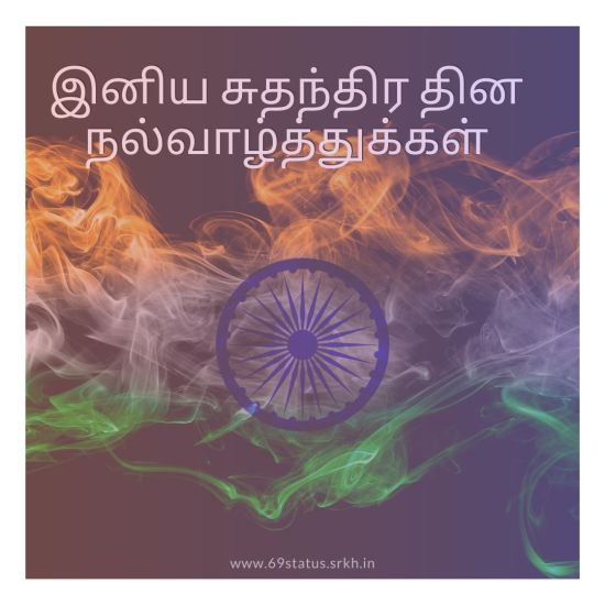 Independence Day Images in Tamil FHD