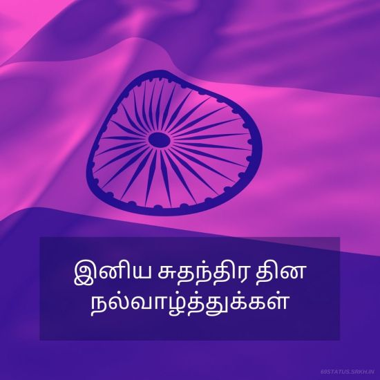 Independence Day Images in Tamil HD