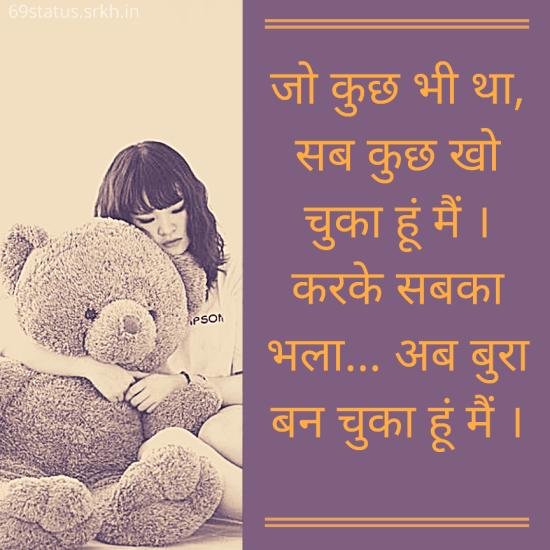 Sad Hindi photo hd