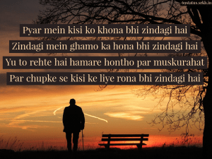 Sad Shayari pic hd full HD free download.