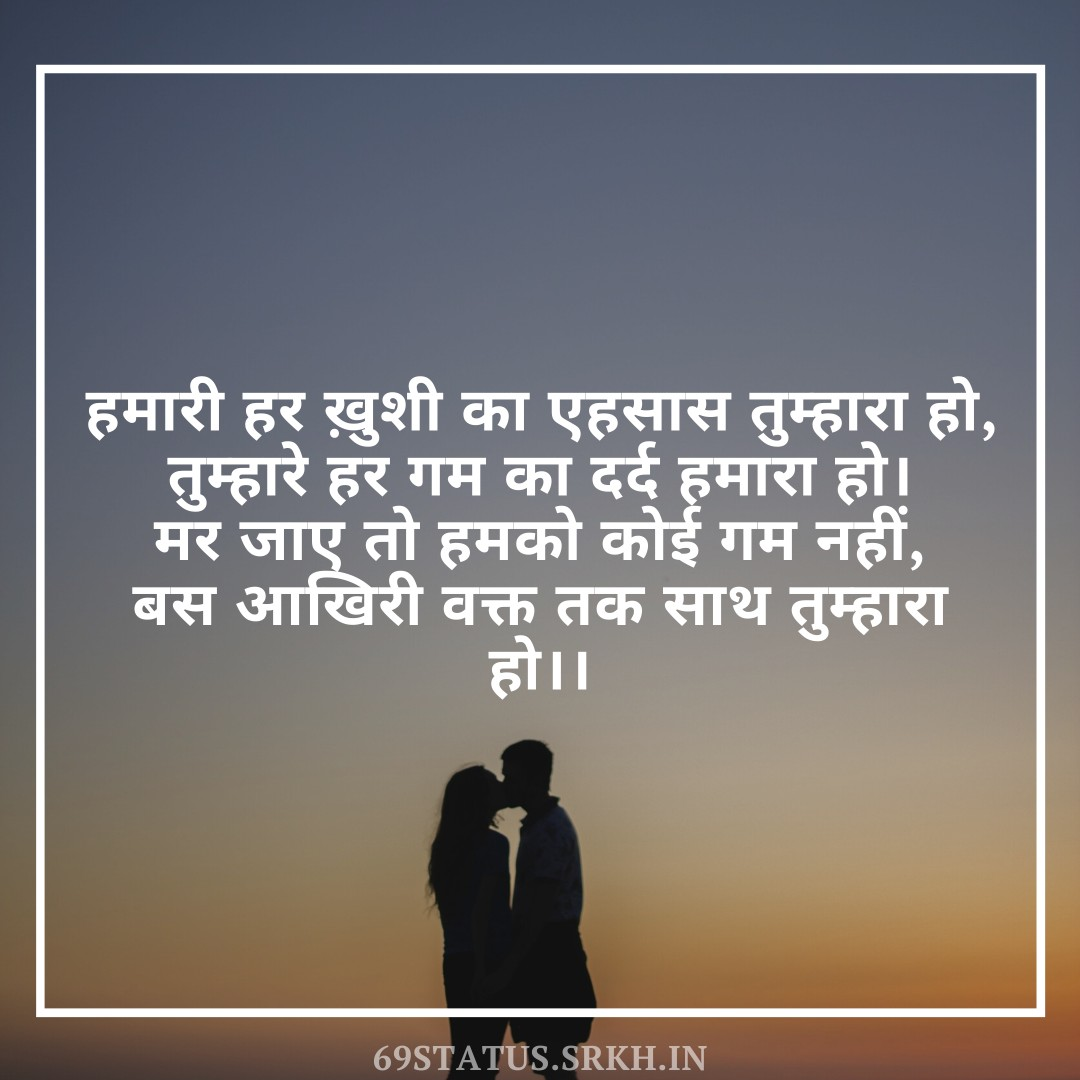 Sad love shayari in hindi for girlfriend with image full HD free download.