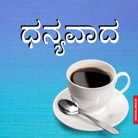 Thank You Images in Kannada