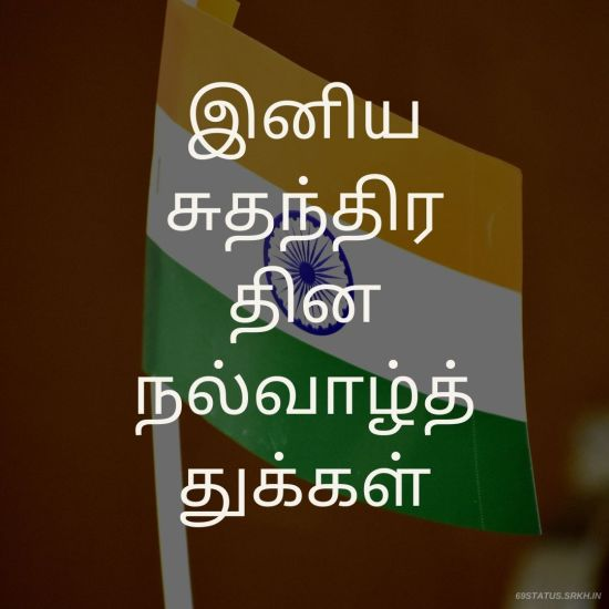 independence Day Images in Tamil HD Free Download