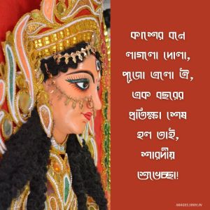 Durga Puja Caption In Bengali img full HD free download.