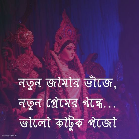 Durga Puja Wishes In Bengali quote