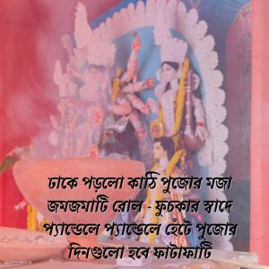 Durga Puja Wishes In Bengali quotes full HD free download.