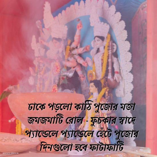 Durga Puja Wishes In Bengali quotes
