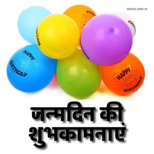 Happy Birthday Images In Hindi full HD free download.